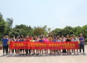 温州至尊美业团建活动