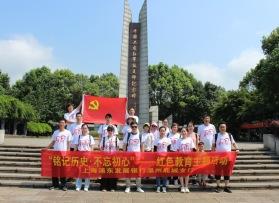 浦东发展银行温州鹿城支行红色教育活动