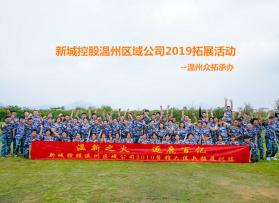 新城控股温州区域公司2019乐清团建活动