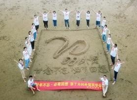 浙工大99外贸20周年同学会