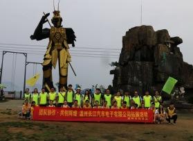 温州长江汽车电子有限公司拓展活动
