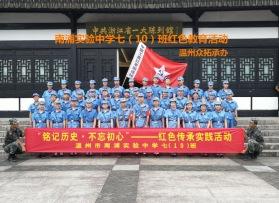 温州南浦实验中学七(10)班平阳红色教育活动