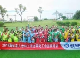 海虹老人涂料上海办事处工会拓展培训