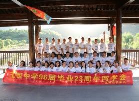 泰顺玉西中学96届毕业23周年同学会