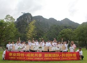 上海广告合作公司团建活动