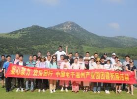 中国电子温州产业园团建活动