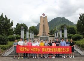 中国银行温州南城支行红色教育活动