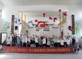 浙江融创景观工程有限公司团建活动