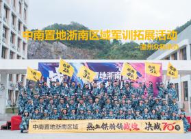 中南置地浙南区域军事拓展活动