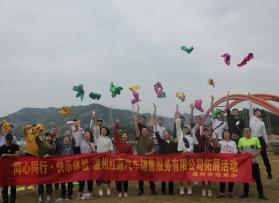 温州红源汽车有限公司团建活动(第二期)