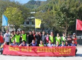温州鹿城保安公司拓展活动