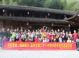 温州第二十一中学50周年校庆团建活动