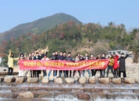 龙湾区统计局工会拓展活动