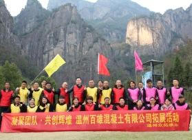 温州百雄混凝土有限公司拓展活动