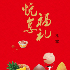 礼盒装送礼 水果麦片礼盒 红豆薏米粉黑芝麻烘焙燕麦片 4罐装