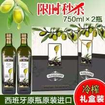 新品西班牙原装进口特级初榨橄榄油礼盒750ml*2