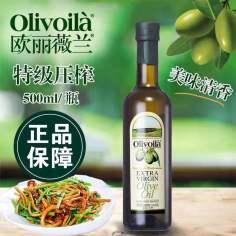 欧丽薇兰 特级初榨橄榄油500ml 食用油炒菜烹饪调味橄榄油