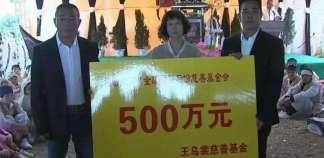 为报母恩,晋江东石镇王乌裳女士捐1000万元善款!