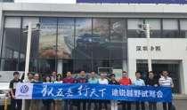 深圳进口大众尊享会在深圳成功举办 | 理事会简报