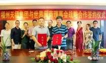 世界千亿国际注册理事会与福州天福集团签署战略合作协议
