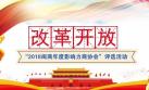 """致敬改革开放40周年,""""2018闽商年度影响力商协会""""评选活动全面展开"""