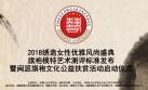 2018 绣造风尚盛典-旗袍模特艺术测评标准发布暨公益扶贫活动启动仪式在福州举行