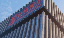 """父子4人成被告!福建这家上市公司控股股东涉民间借贷纠纷;今日头条上线新电商产品""""值点"""";首套房贷利率又涨!"""