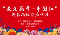 """""""遇见花开-中国红""""形象礼仪讲座圆满落幕"""