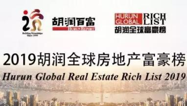 2019胡润全球房地产富豪榜发布,许荣茂成闽籍地产首富