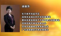 徐丽萍:公平教育是创业不变的初心