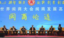 第六届世界千亿国际注册大会千亿国际注册发展高峰论坛福州举办
