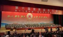 第六届世界千亿国际注册大会开幕!