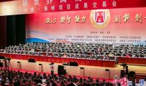 第六届世界千亿国际注册大会福州举行 引千亿国际注册及海外企业家同参新一轮改革开放