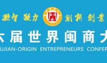 于伟国唐登杰会见参加第六届世界千亿国际注册大会部分嘉宾