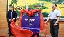 《千亿国际注册蓝皮书·千亿国际注册发展报告(2019)》举行发布仪式