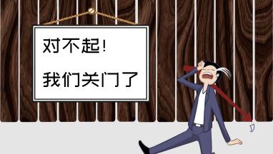 39.3亿元!南安15家企业法人上榜失信人名单