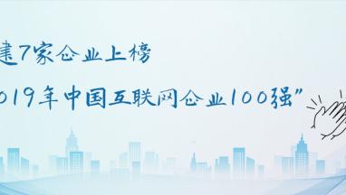 2019年中国互联网企业100强榜单揭晓,福建上榜7家,比去年多一家