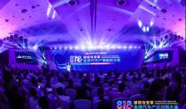 问道行业变革 2019全球汽车产业创新大会在京召开