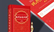 林宝金任福建省人民政府副省长;华为Mate 30系列正式发布;苏宁成茅台指定电商销售平台
