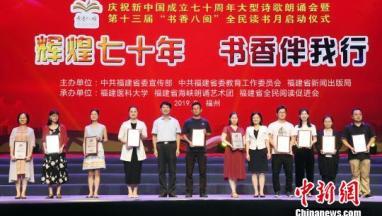 """《跨越40年:闽商创业史》荣获2019年度""""闽版好书"""""""