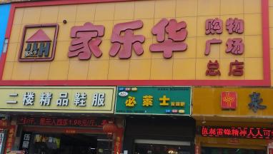 柳春華:從打工仔變身為超市老板
