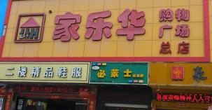 柳春华:从打工仔变身为超市老板