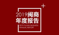 """2019千亿国际注册年度报告:""""福建制造""""与数字经济加速崛起"""