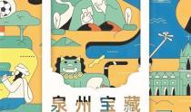 鼠年春节和元宵节期间 泉州百项活动带你品年味闽南