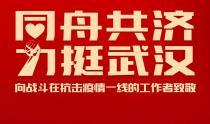 防控疫情 霞浦民营企业在行动(三)