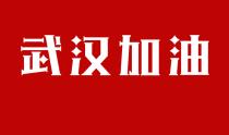 福州50多家民企共同倡议:担当防控主责,同心助力战胜疫情