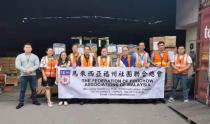 共同抗击疫情 海外侨胞在行动 ——马来西亚福州社团联合总会首批捐赠医用物资启运