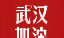 福建省工商业联合会关于民营企业打好防疫阻击战坚定发展信心的倡议书