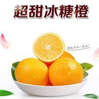 超甜冰糖橙