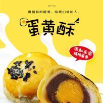 海鸭蛋蛋黄酥